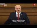 «Петухи!» Президент Белоруссии Александр Лукашенко: Уйдите из Сирии все и дайте возможность сирийцам определить свою жизнь и су