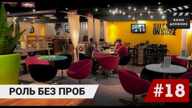 Роль без проб. Кино дневник ( 18 выпуск ) актер Артем Мельничук