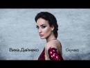 Pre release- Вика Дайнеко - Скучаю