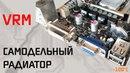 Самодельный радиатор на VRM процессора