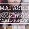 """МАГАЗИН ПРОФ.КОСМЕТИКИ""""Nail-Proff""""Усинск"""