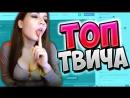 Twitch WTF Топ Клипы с Twitch Офигенно Танцует 😎 Что такое ЧСВ Уронил Кружку Лучшие Моменты Твича