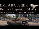 WOLT_SHOWИМБУ_В_СТУДИЮВЫПУСК_ПЕРВЫЙТ_54_ОБЖЕСТЬ