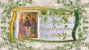 Поздравление с Троицей! К празднику Святой Троицы - Музыка и вокал Светланы Потеры