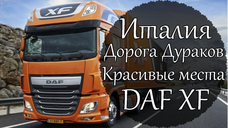 Euro Truck Simulator 2 ✬ Италия Дорога Дураков DAF XF = БОЛЬШОЙ СТРИМ (16)