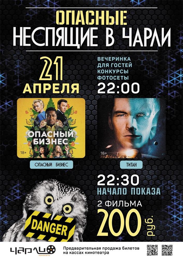 Неспящие в Кинотеатре «Чарли», Таганрог
