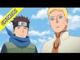 [Субтитры] Boruto: Naruto Next Generations 52 / Боруто: Следующее поколение Наруто 52 серия [Русские субтитры]