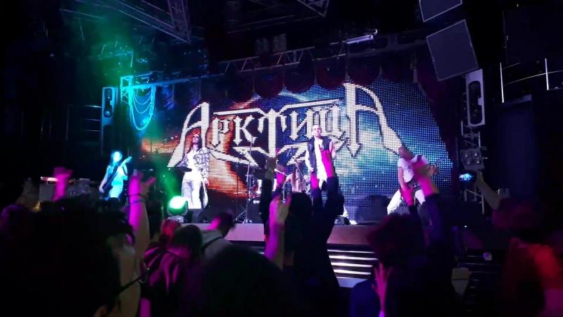 Арктида - Бойцы тяжелого металла (Курск, 24.02.18 г)