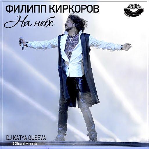 Филипп Киркоров альбом На небе (DJ Katya Guseva Remix)