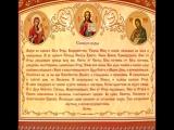 Символ Веры молитва