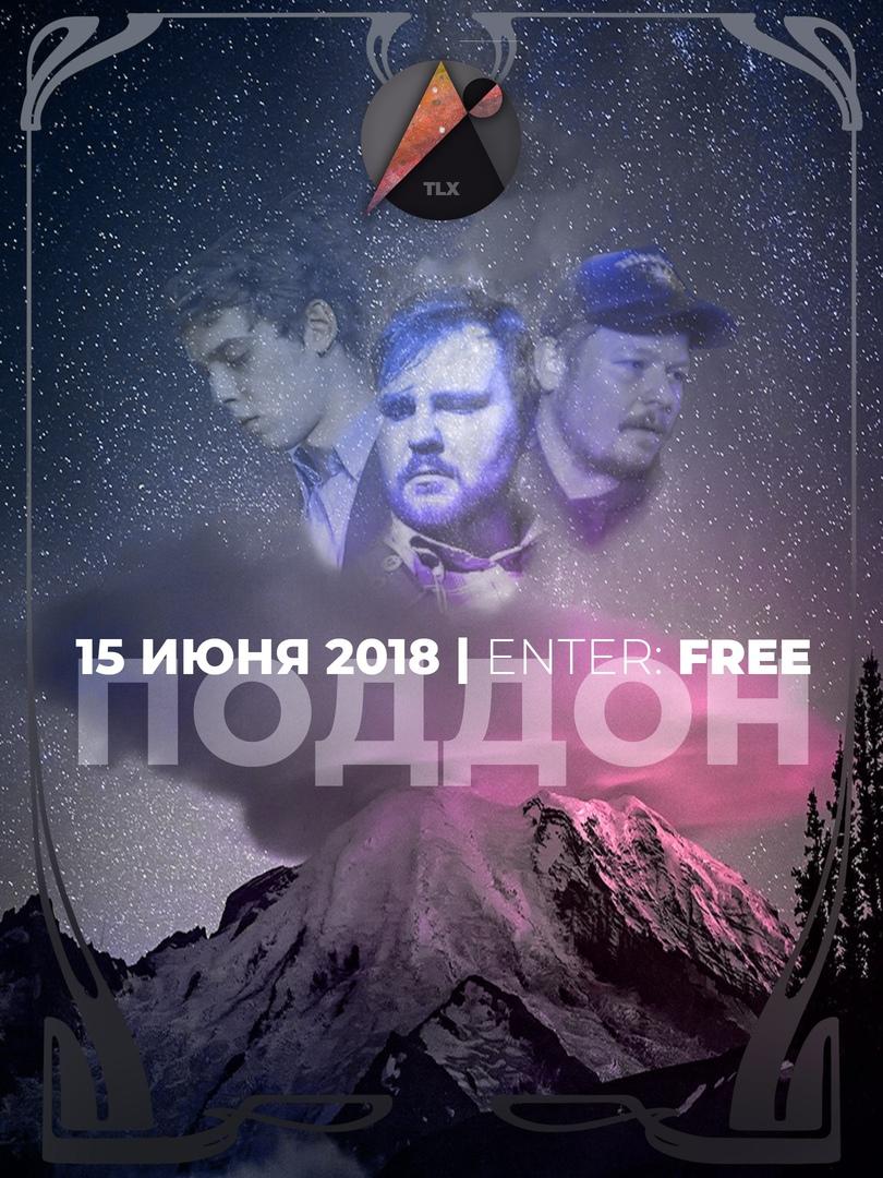 Афиша Саратов The Lxinoe / Поддон Саратов 15 июня
