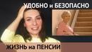 КВАРТИРА на ПЕНСИИ / TOP5 правил / Анна Новикова