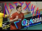ЛАТУХИН ГОЛЛЛ - 9 ПОСЛЕДНИЙ РОССИИ НА ЧЕМПИОНАТЕ МИРА - РОССИЯ НА КОТОРЫЙ НЕ ПОЕДЕТ !!! #ФС2018 ФЛОРБОЛ FLOORBALL
