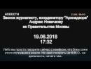 Аудиозапись разговора координатора Архнадзора Андрея Новичков с сотрудником департамента градостроительной политики