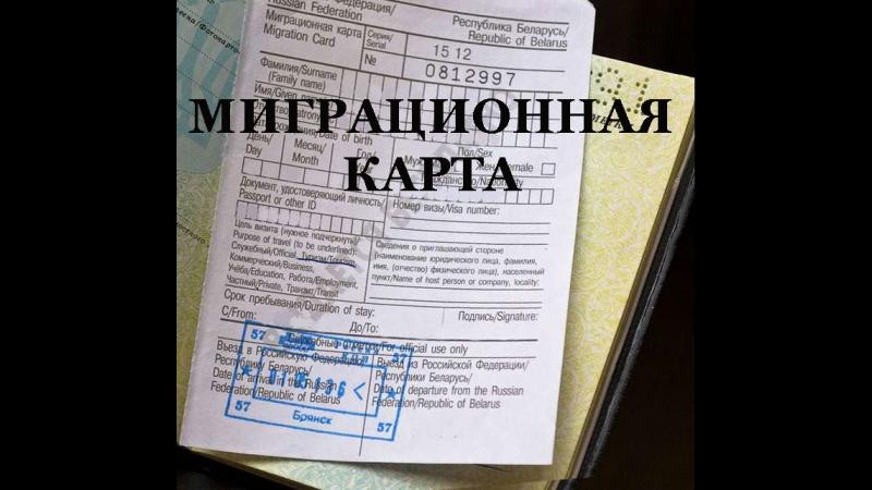 За миграционной картой. Выезд въезд. До границы Украины и Казахстана