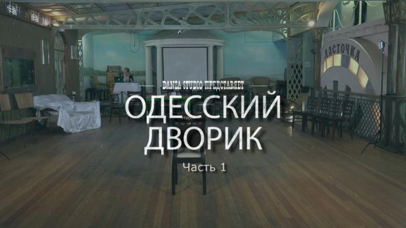 Одесский Дворик - Часть 1 (из 5)