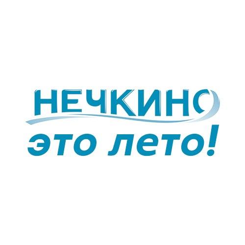 Афиша Ижевск Открытие летнего сезона в НЕЧКИНО / 2 июня