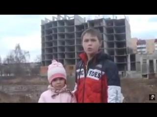 «Здравствуйте, Владимир Владимирович. Меня зовут Дима, а меня – Маша». Дети обманутых дольщиков из Серпухова зовут президента в