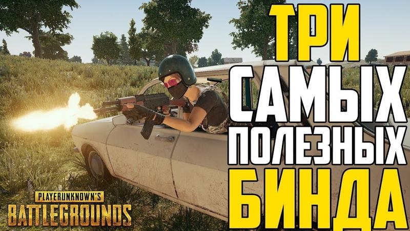 Гайд: Полезные БИНДЫ и НАСТРОЙКИ БЫСТРОГО УПРАВЛЕНИЯ автомобиля в Playerunknown's Battlegrounds!