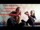 Видео про расставание с моей Лучшей Подругой Таней
