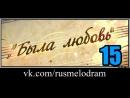 Была любовь 15 серия из 16 (2010)