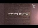 ПЕЧАТЬ КАИНОВ / 02.03.2018 / Свобода слова и печати до и после революции 1917 года в России / Из эфира ПРЕССА - МОЛОТ РЕВОЛЮЦИИ