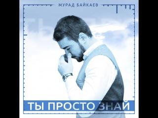Мурад Байкаев - Ты просто знай