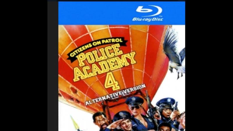 Полицейская академия 4: Граждане в дозоре / Police Academy 4: Citizens On Patrol, 1987 Гаврилов