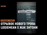 Отрывок нового трека: Loqiemean x Жак Энтони [Рифмы и Панчи]