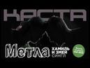 Каста Метла (сингл с альбома ХЗ (май 2010))