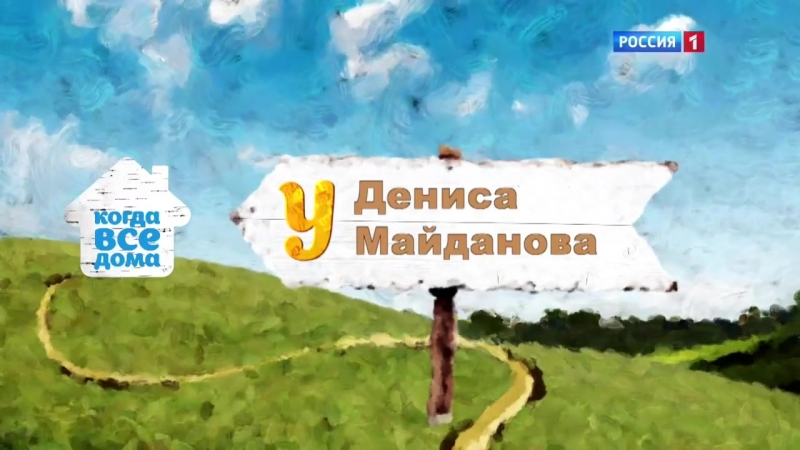 Когда все дома в гостях у семьи Майдановых (эфир 11 марта 2018)