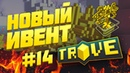 Trove 14 Luxion is Missing КВЕСТ как пройти