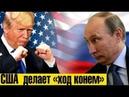 Срочно Адские санкции США заработали ДОСРОЧНО Вашингтон приступает к ДЕМОНТАЖУ экономики России