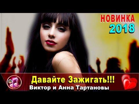 Давайте Зажигать !❤️ Давайте Танцевать ! ОФИГЕННАЯ НОВИНКА ! Виктор Тартанов ❤️