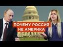ЧТО путин сделал с Россией