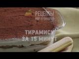 Тирамису за 15 минут / группа ТОРТ-РЕЦЕПТ-VK