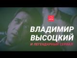 Атас! Высоцкому - 80