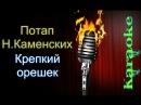 Потап и Настя Каменских - Крепкий орешек караоке