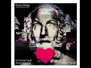 Дизайн-лекторий: студия «Гонзо-дизайн»