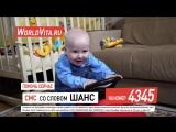 Сашенька Тимощенко, 10 месяцев. Чтобы помочь, отправьте SMS со словом ШАНС на номер 4345