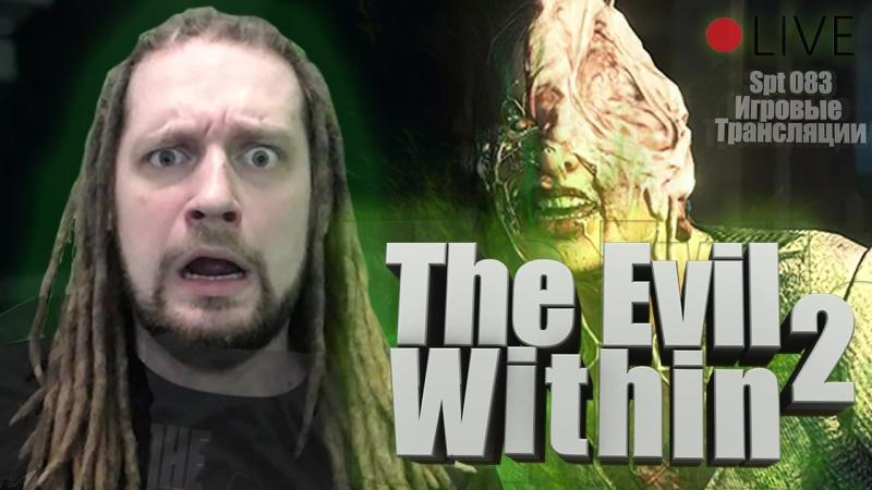 THE EVIL WITHIN 2 ! ДЕНЬ 3! В ПОИСКАХ ДОЧЕРИ В МАТРИЦЕ С ЗОМБИ! Стрим от 19.05.18