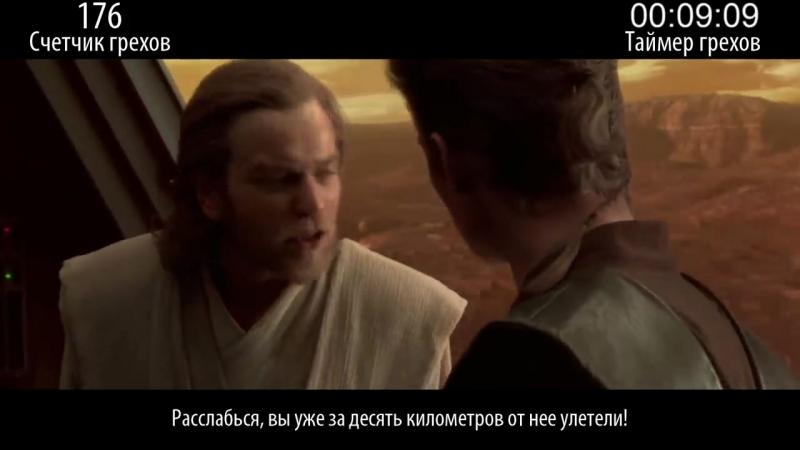 Все грехи фильма Звёздные войны Эпизод 2 Атака клонов Часть 2