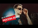 28.10 | МОСКВА ЗОВЁТ на концерт Славы КПСС!