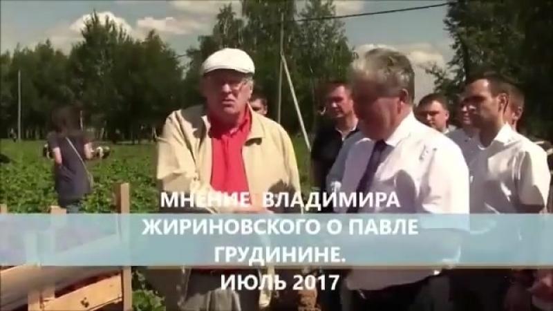Владимир Жириновский человек флюгер- очень легко меняет мнение согласно политической конъюнктуре)