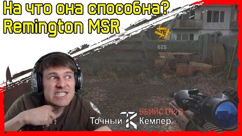 На что она способна | Remington MSR