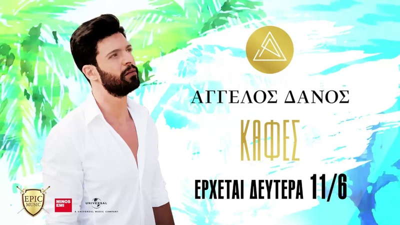 Άγγελος Δάνος - Καφές - Aggelos Danos - Kafes | Official Teaser