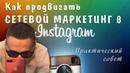 Как продвигать сетевой маркетинг в Инстаграмм ⭐ МЛМ фишки от Алексея Нестерова Армель