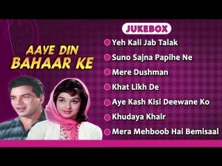 Aaye Din Bahar Ke (1966) _ Full Video Songs _ Asha Parekh, Dharmendra