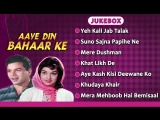 Aaye Din Bahar Ke (1966) _ Full Video Songs  _ Asha Parekh, Dharmendra
