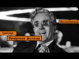 (ENG) Трейлер фильма Доктор Стрейнджлав, или Как я перестал бояться и полюбил бомбу.